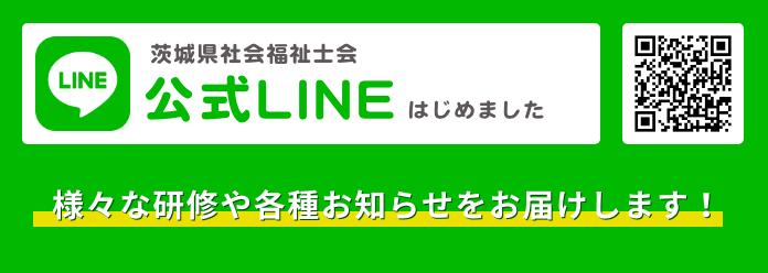 茨城県社会福祉士会 公式LINEのお知らせ